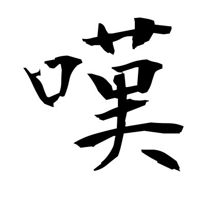 嘆 (sigh) kanji