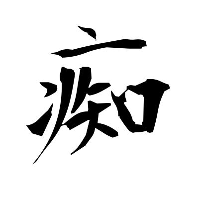 痴 (stupid) kanji
