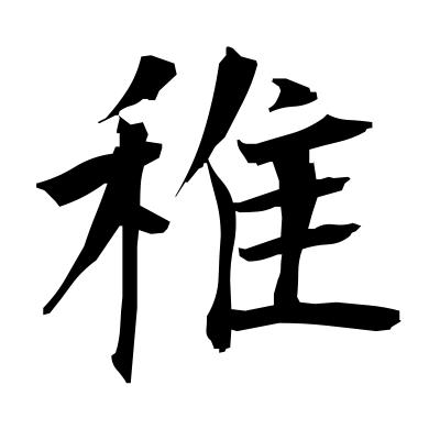 稚 (immature) kanji