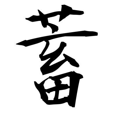 蓄 (amass) kanji