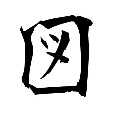 図 (map) kanji