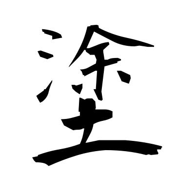 塗 (paint) kanji