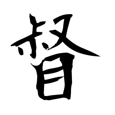 督 (coach) kanji