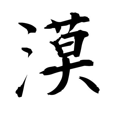 漠 (vague) kanji