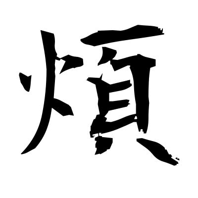 煩 (anxiety) kanji
