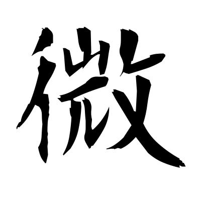 微 (delicate) kanji