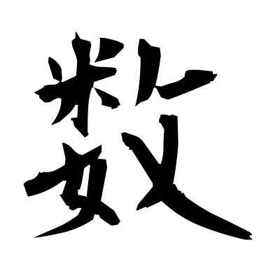 数 (number) kanji