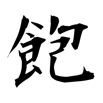 飽 (sated) kanji