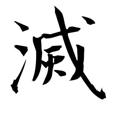 滅 (destroy) kanji
