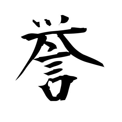 誉 (reputation) kanji