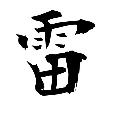 雷 (thunder) kanji