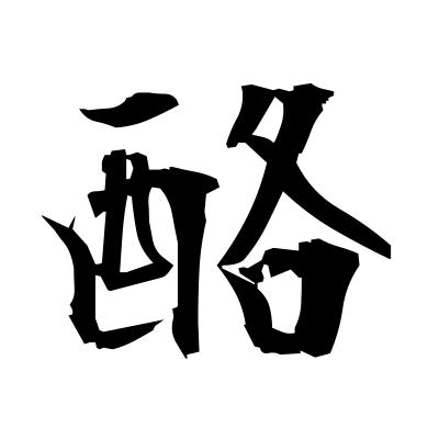 酪 (dairy products) kanji