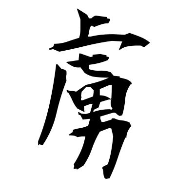 虜 (captive) kanji