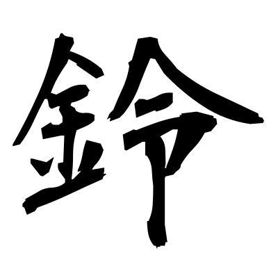 鈴 (small bell) kanji