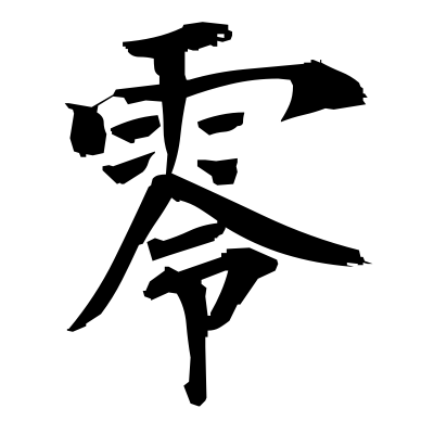 零 (zero) kanji