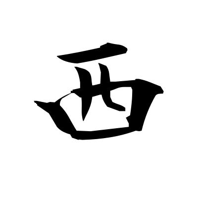 西 (west) kanji