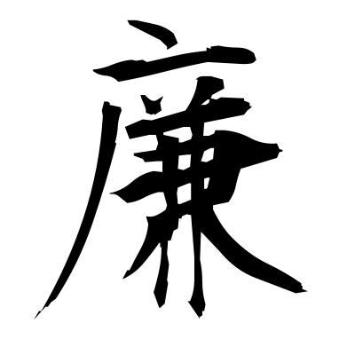 廉 (bargain) kanji