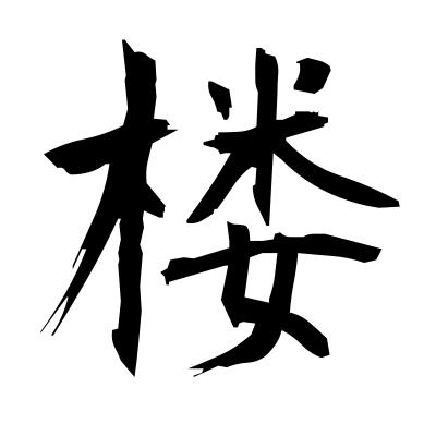 楼 (watchtower) kanji