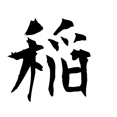 稲 (rice plant) kanji