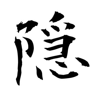 隠 (conceal) kanji