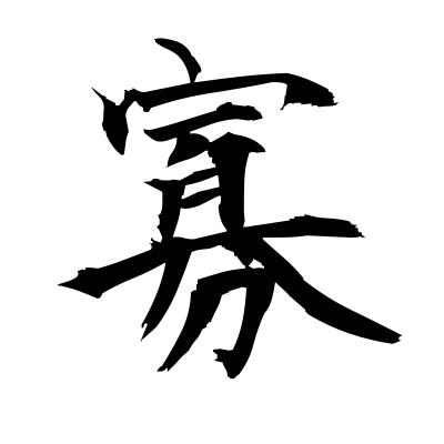 寡 (widow) kanji