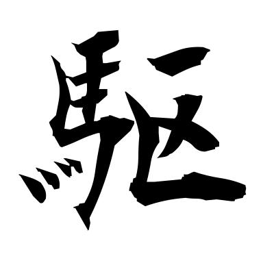 駆 (drive) kanji
