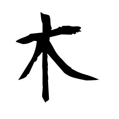 木 (tree) kanji