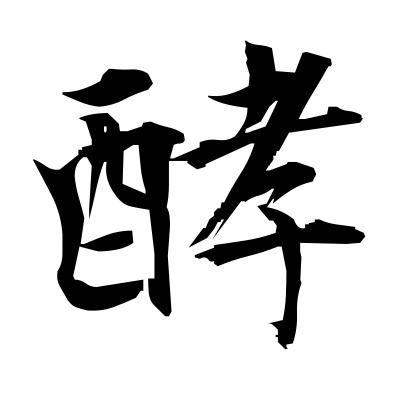 酵 (fermentation) kanji