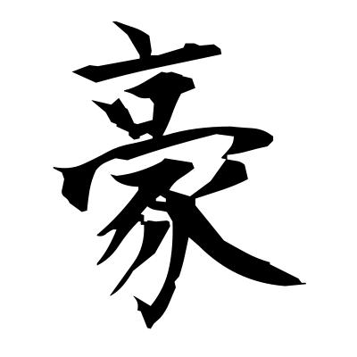 豪 (overpowering) kanji