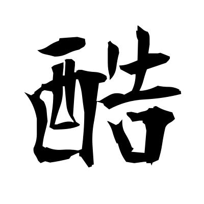 酷 (cruel) kanji