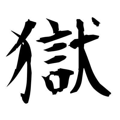 獄 (prison) kanji
