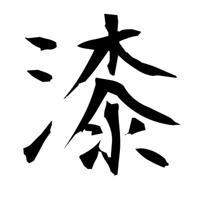 漆 (lacquer) kanji