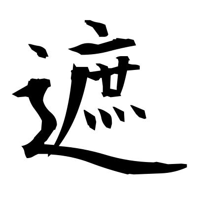 遮 (intercept) kanji