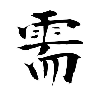 需 (demand) kanji