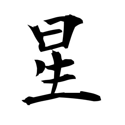 星 (star) kanji