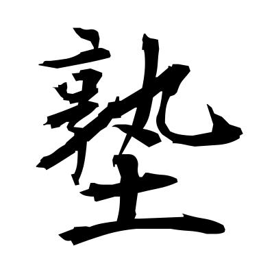 塾 (cram school) kanji
