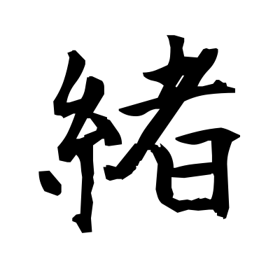 緒 (thong) kanji