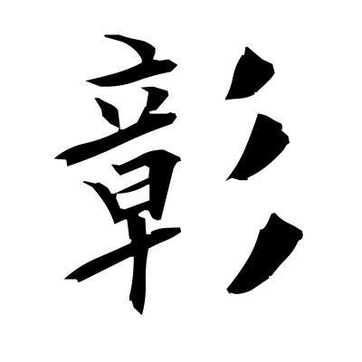 彰 (patent) kanji