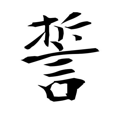 誓 (vow) kanji