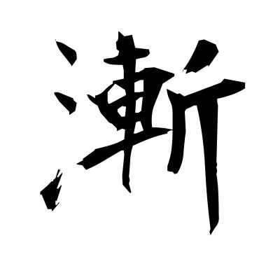 漸 (steadily) kanji