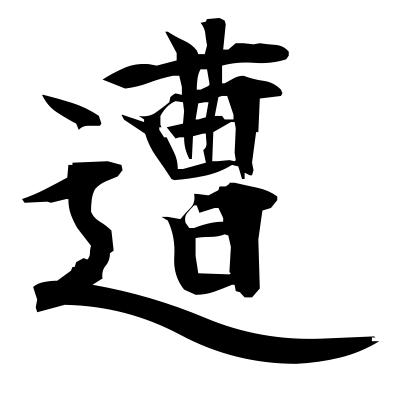 遭 (encounter) kanji