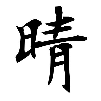 晴 (clear up) kanji