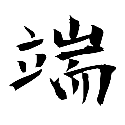端 (edge) kanji