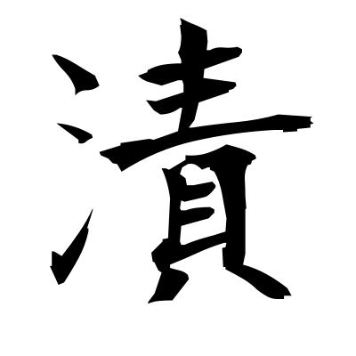 漬 (pickling) kanji