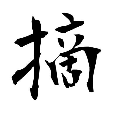 摘 (pinch) kanji