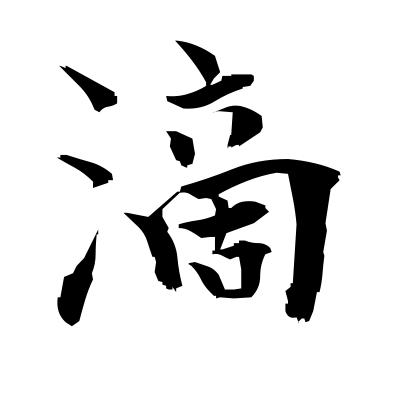 滴 (drip) kanji