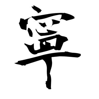 寧 (rather) kanji