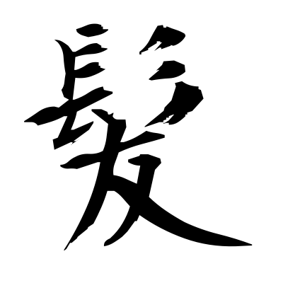 髪 (hair of the head) kanji