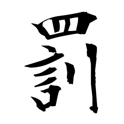 罰 (penalty) kanji