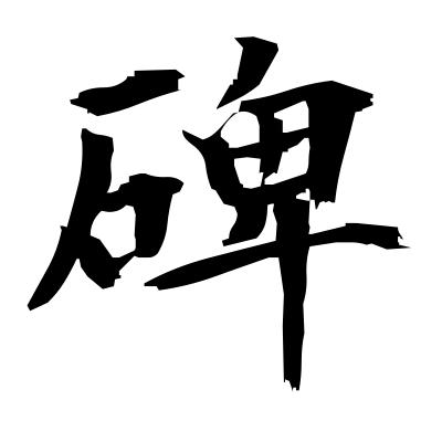 碑 (tombstone) kanji
